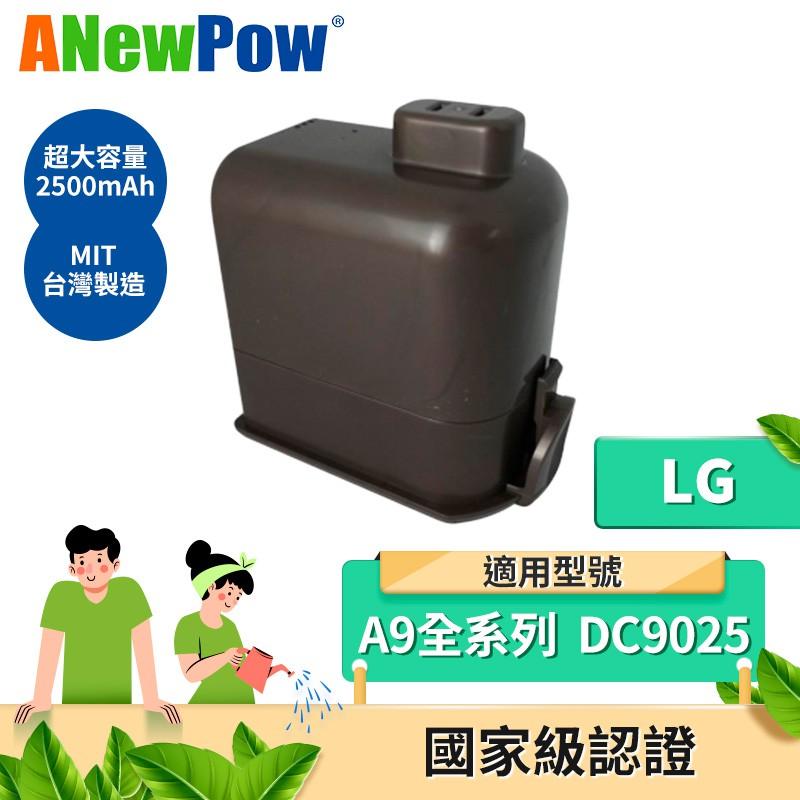 ANewPow LG A9 A9+ 系列 A9MASTER2X A9BEDDING 大容量鋰電池 DC9025 一年保固