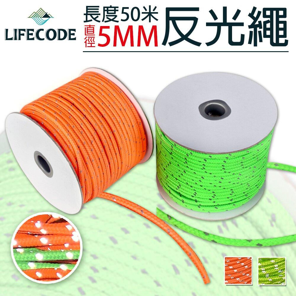 【LIFECODE】5mm露營專用反光營繩(50M)-2色可選