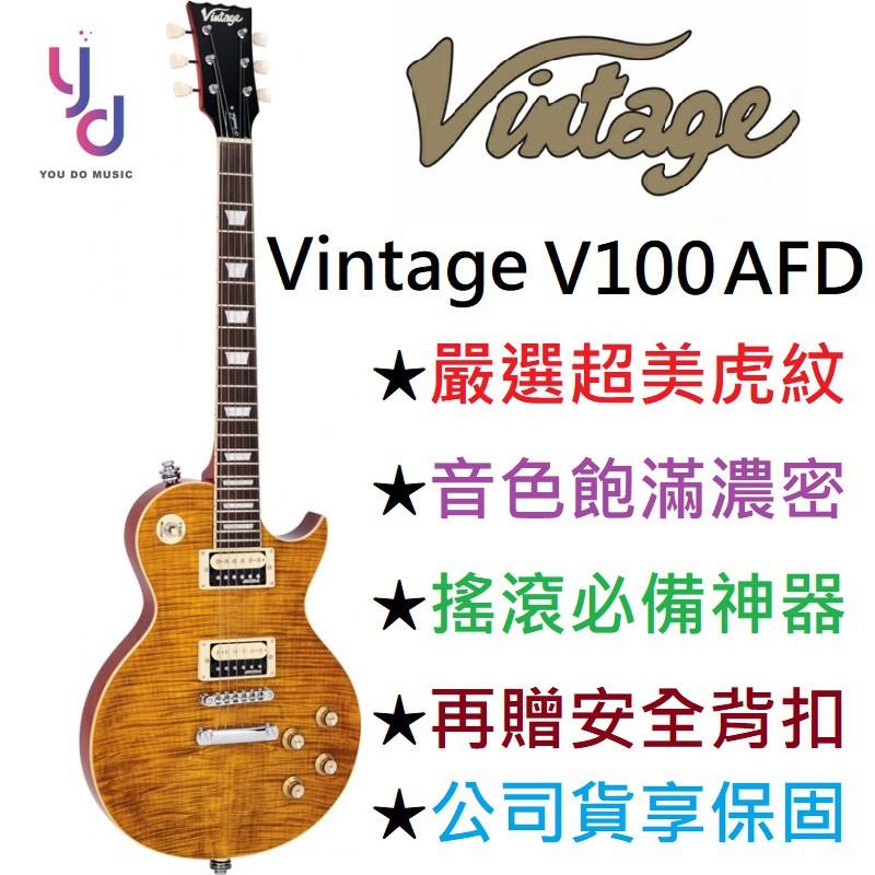 Vintage V100 AFD 超美虎紋 Les Paul 電 吉他 進階 epiphone 贈 安全背帶扣