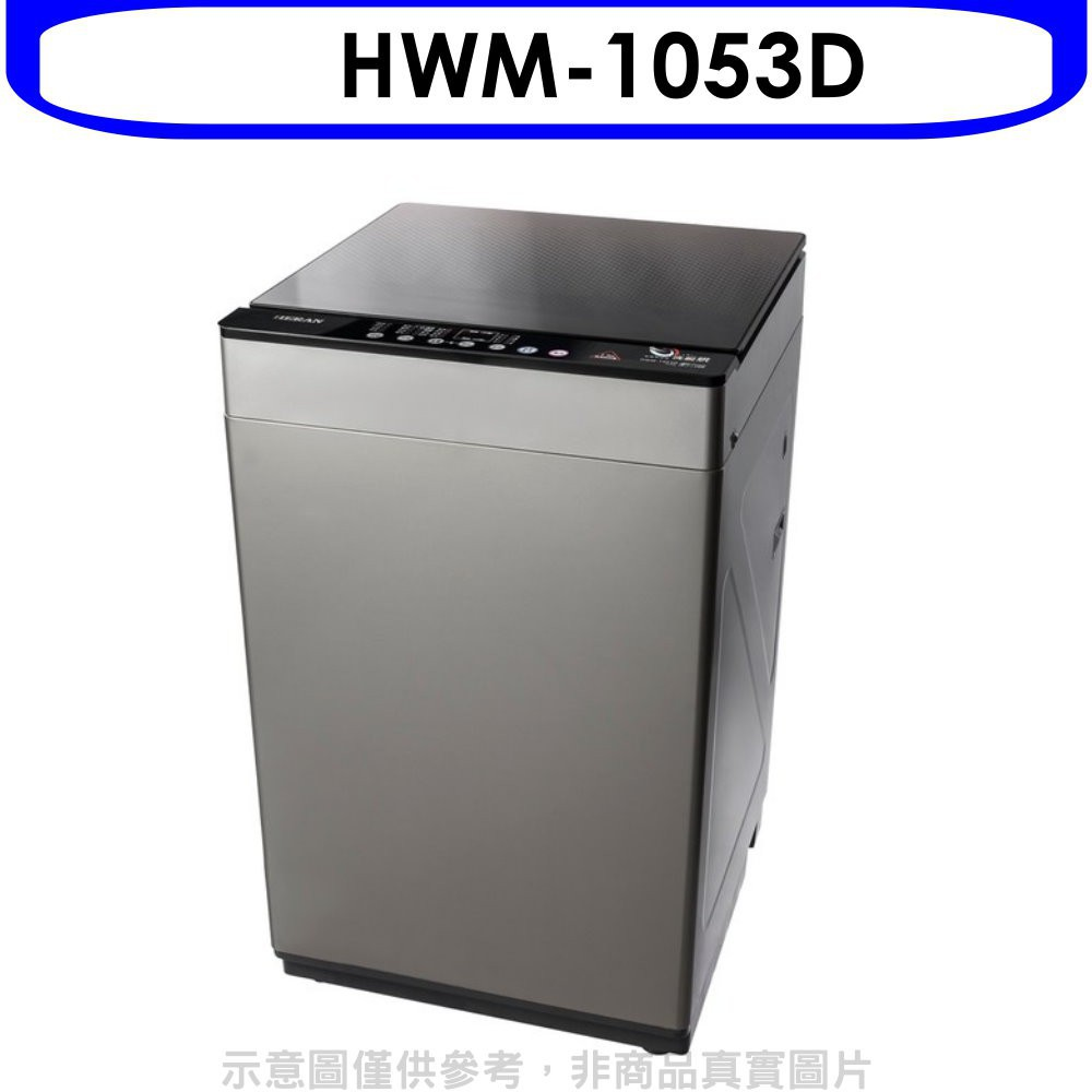 禾聯【HWM-1053D】10公斤洗脫烘洗衣機 分12期0利率《可議價》