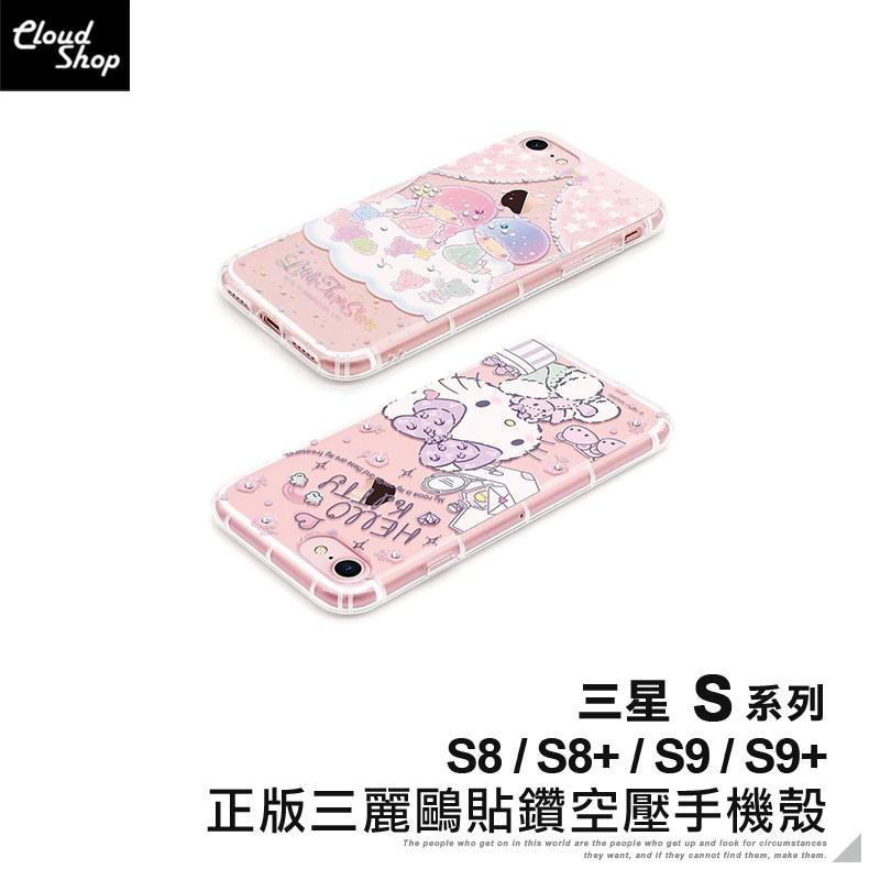 三星 S系列 正版三麗鷗貼鑽空壓手機殼 適用S8 S8+ S9 S9+ Kitty凱蒂貓 雙子星 保護殼 保護套 防摔殼
