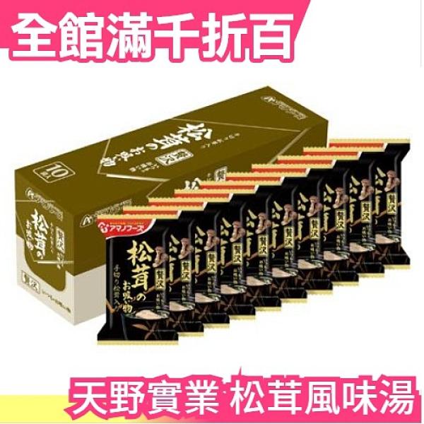 【松茸風味湯 10食】日本製 天野實業 AMANO 風味湯 10包 團購美食 味噌湯組合【小福部屋】
