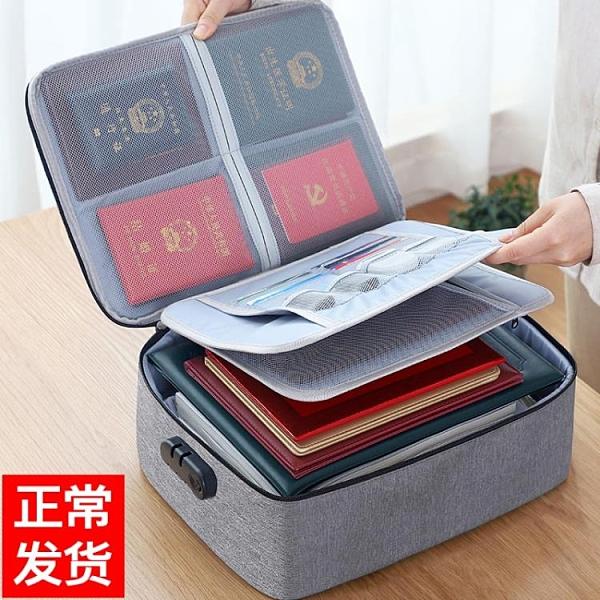 證件收納包盒家用家庭多層大容量多功能箱證書文件護照卡包整理袋 安雅家居館
