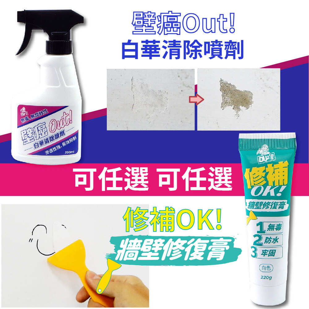 diy小助手壁癌out 修補ok白華清除劑/牆壁修復劑