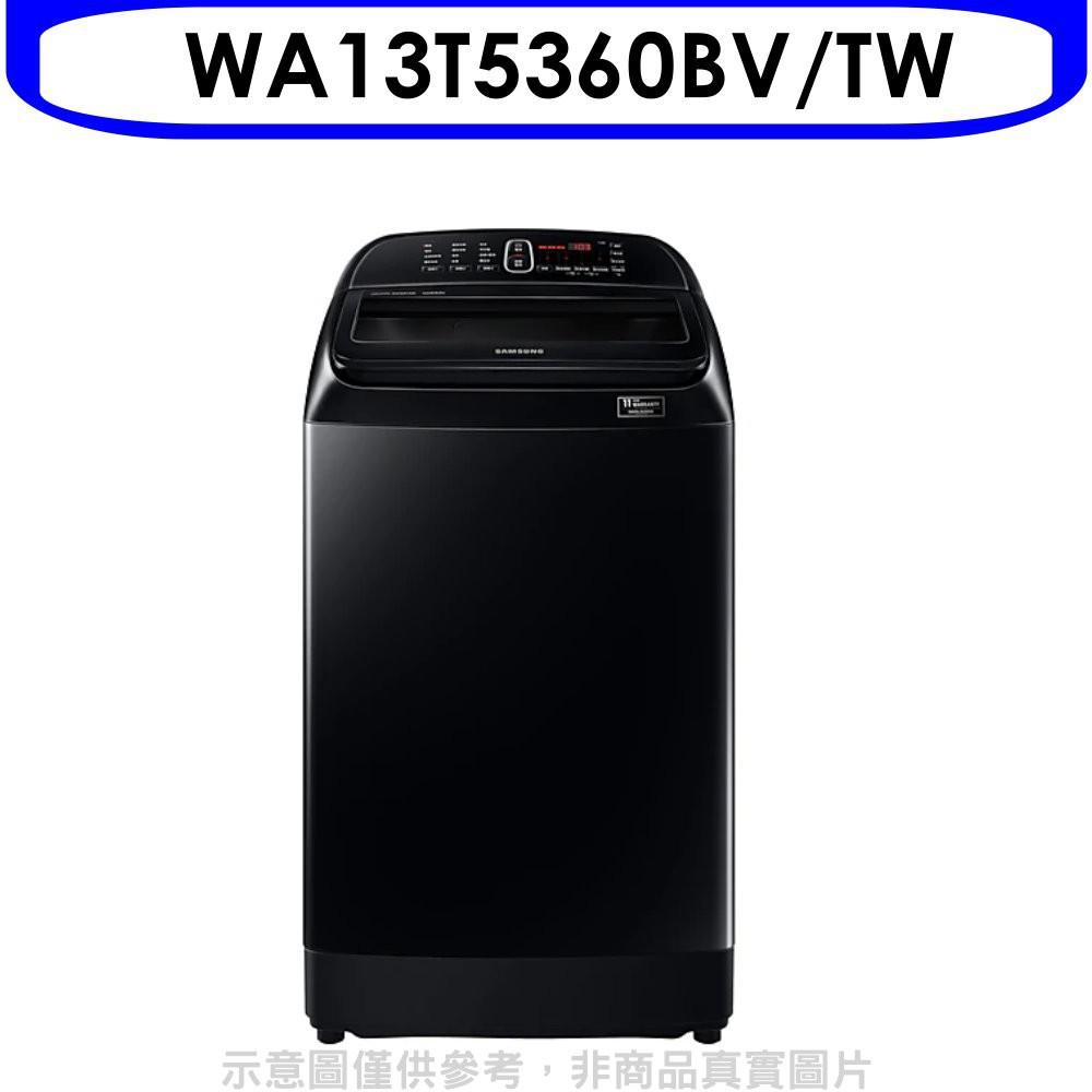 三星【WA13T5360BV/TW】13公斤洗衣機奢華黑 分12期0利率《可議價》