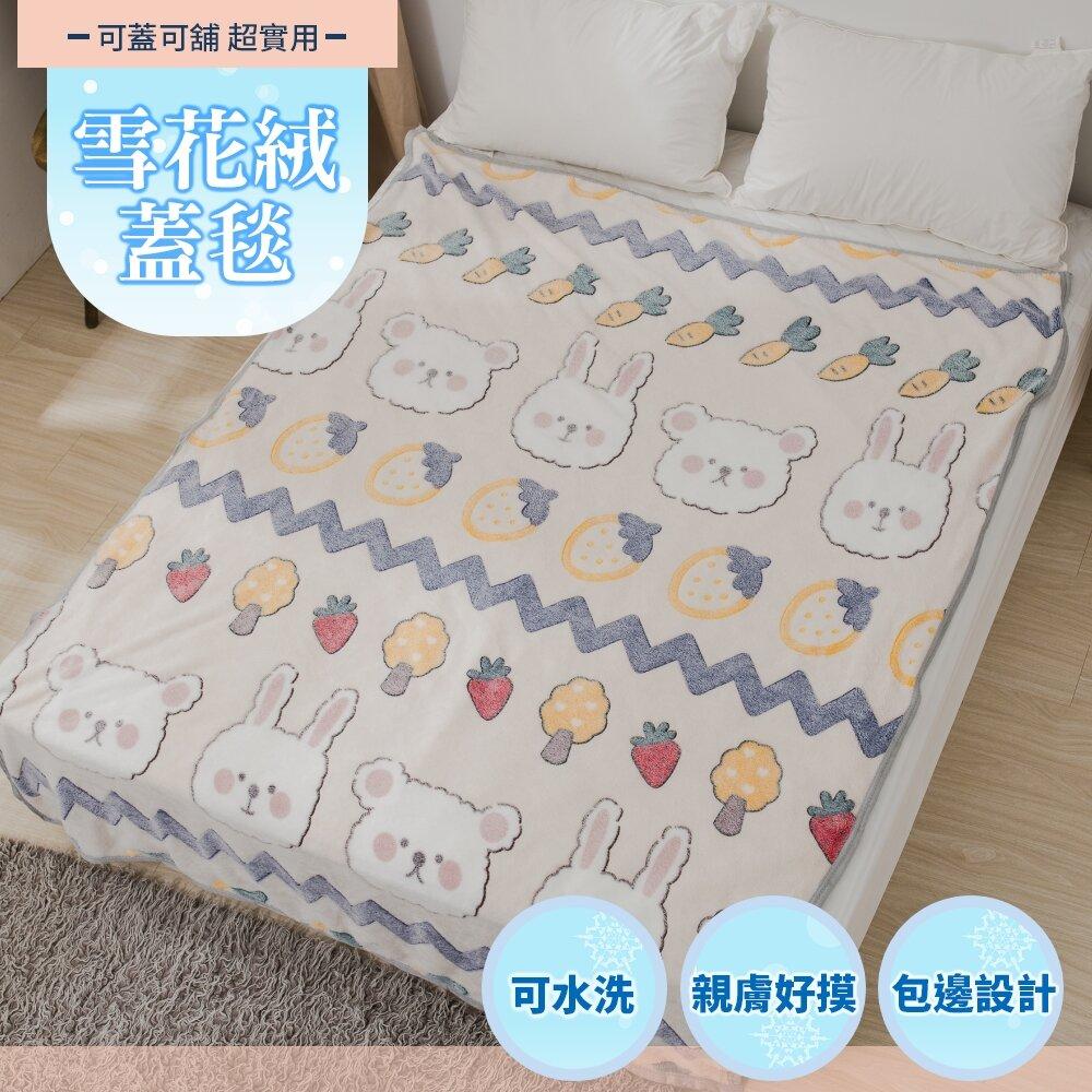 【Leafbaby】極順柔緻質感雪花絨蓋毯 2入組-海派甜心