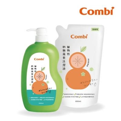 【Combi】植物性奶瓶蔬果洗潔液促銷組(1瓶1000ml+1補800ml)