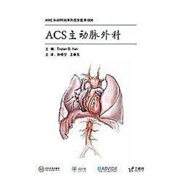 簡體書-十日到貨 R3Y【AME科研時間系列醫學圖書006 ACS主動脈外科】 9787548716075 中南大學出版