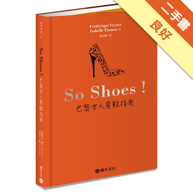So Shoes!巴黎女人穿鞋指南[二手書_良好]7510