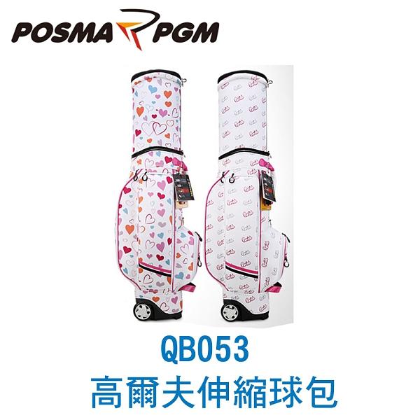POSMA PGM 高爾夫伸縮球包 滑輪 可託運 附防水罩 愛心 QB053Heart