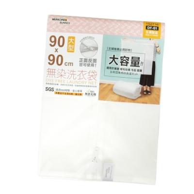 米諾諾無染洗衣袋-大型-90x90cm-4入