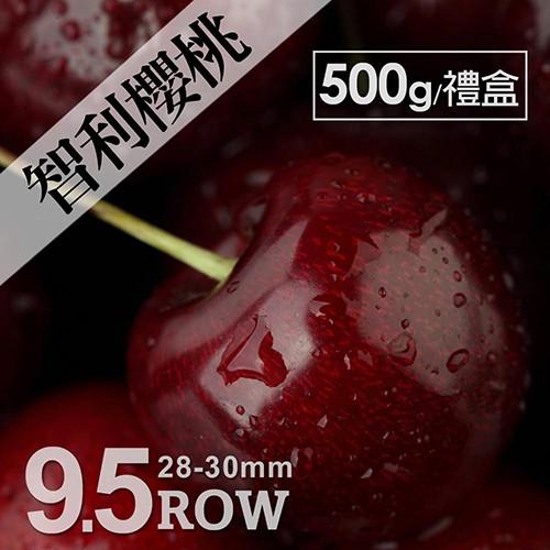 【築地一番鮮】空運智利櫻桃9.5ROW500g禮盒(28-30mm)-蝦皮團購