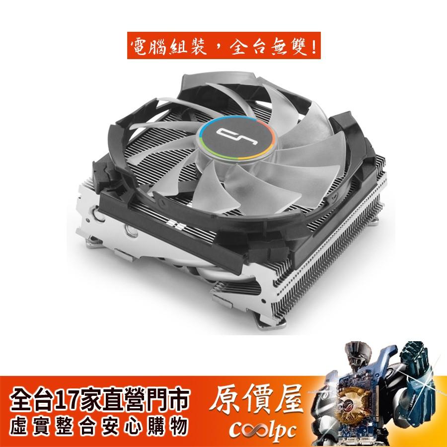 CRYORIG快睿 C7 RGB 高4.7cm/下吹式/散熱器/六年保固/原價屋
