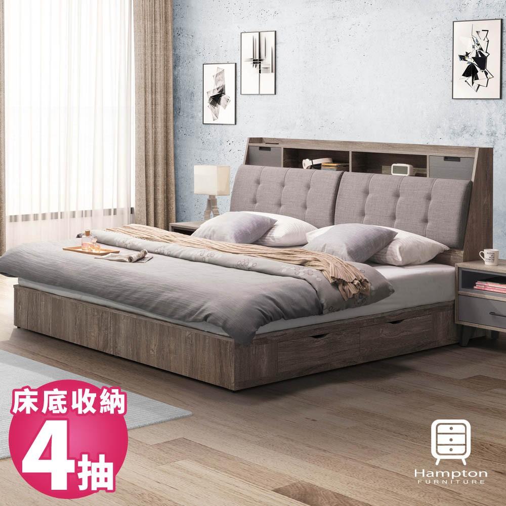 【Hampton 漢汀堡】沃爾多6尺四抽雙人床組(床頭箱/床底座)