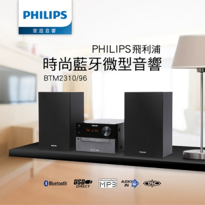 【Philips 飛利浦】都會時尚微型無線藍牙音響 BTM2310/96