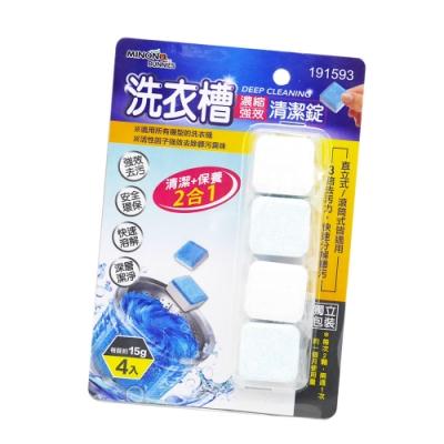 米諾諾洗衣槽濃縮強效清潔錠-4入X6卡