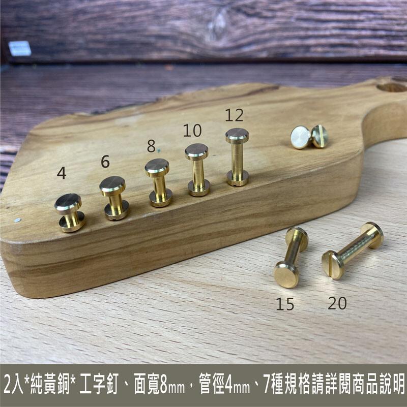 2入 純黃銅 工字釘 8x4x10mm 平面螺絲釘 皮帶螺絲 子母扣 車輪釘 diy 拼布-不生鏽