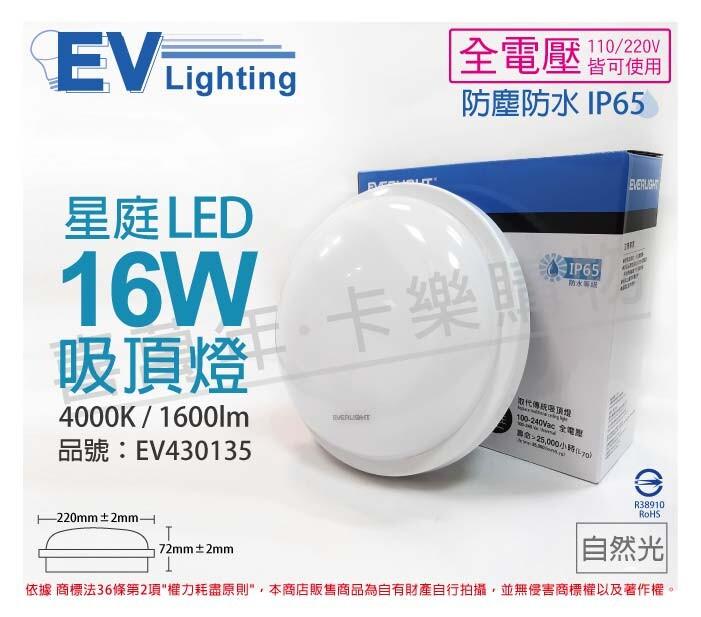 everlight億光led 星庭 16w 4000k 自然光 全電壓 ip65 戶外吸頂燈