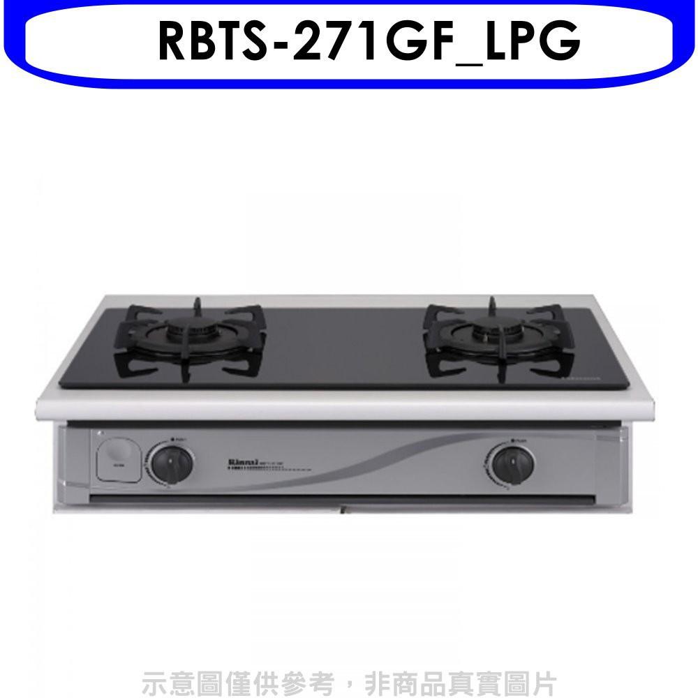 林內【RBTS-271GF_LPG】玻璃嵌入爐蓮花爐黑色(與RBTS-271GF同款)瓦斯 分12期0利率