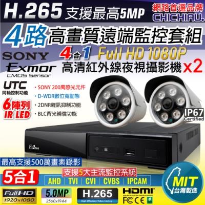 【CHICHIAU】H.265 4路4聲 5MP 台灣製造數位高清遠端監控套組(含1080P SONY 200萬攝影機x2)