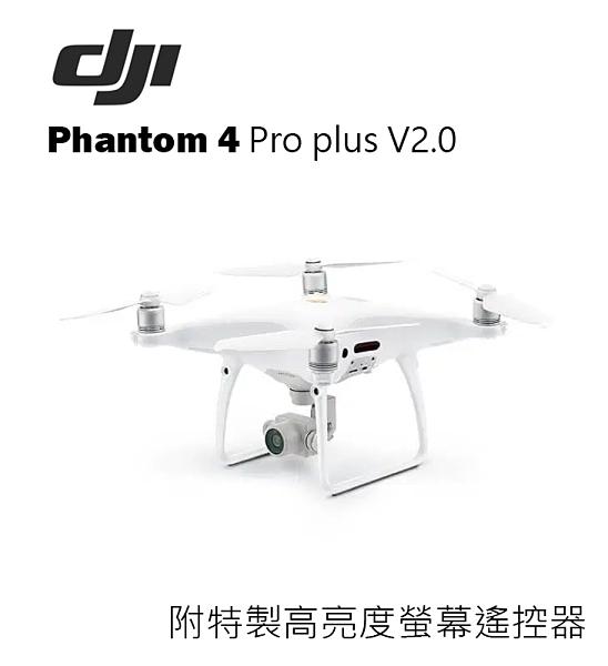 黑熊數位 DJI 大疆 Phantom 4 Pro plus V2.0 空拍機 無人機 附高亮度1080p螢幕遙控器
