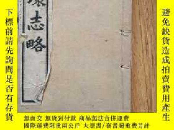 二手書博民逛書店罕見瀛環誌略(3)Y117808 不祥