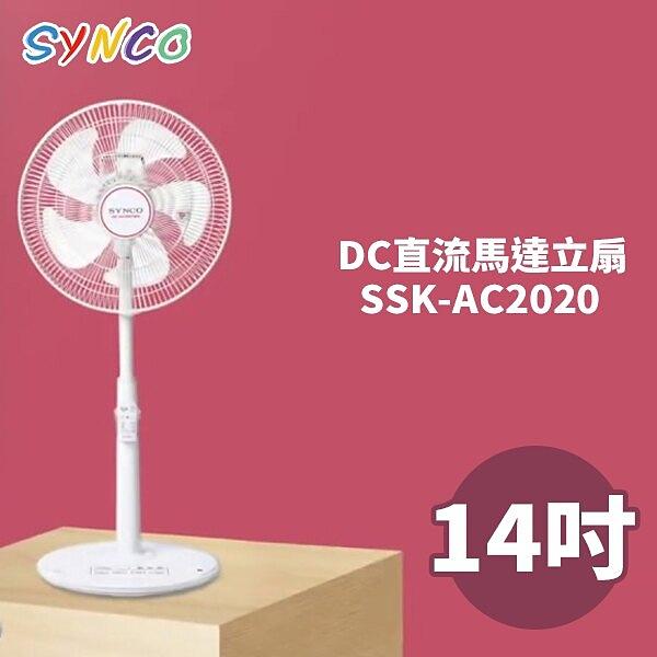 SYNCO新格 14吋微電腦遙控DC直流立扇 SSK-AC2020