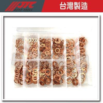 【小楊汽車工具】JTC 20191 銅製機油華司組 銅華司 機油螺絲墊片 銅墊片 機油華司