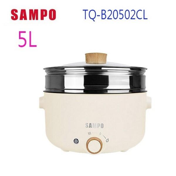 聲寶 tq-b20502cl 日式多功能 5l 蒸煮料理鍋