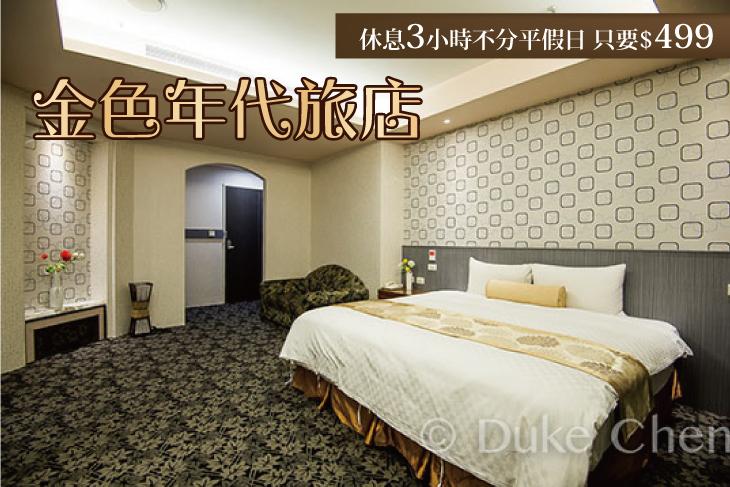 【台北】板橋-金色年代旅店 #GOMAJI吃喝玩樂券#電子票券#商旅休憩