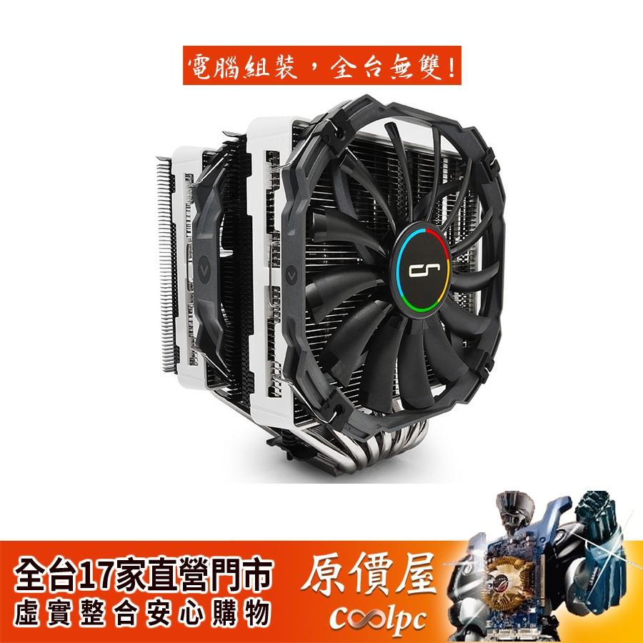 CRYORIG快睿 R1 Universal 通用版 高16.8cm/散熱器/六年保固/原價屋