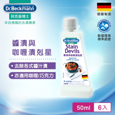 Dr.Beckmann貝克曼博士 0735162 醬漬與咖喱漬剋星(六入組)