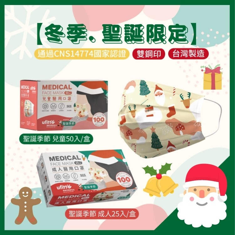 多多市集現貨雙鋼印兒童醫療口罩聖誕限定季節款 50入/盒