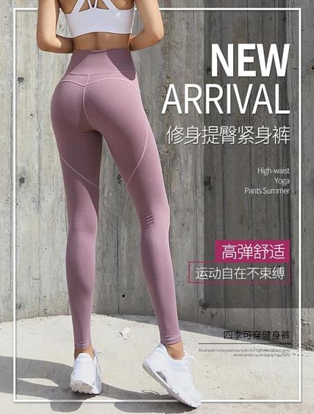 瑜伽褲 蜜桃臀褲裸感運動高腰健身褲女彈力瑜伽褲女緊身提臀