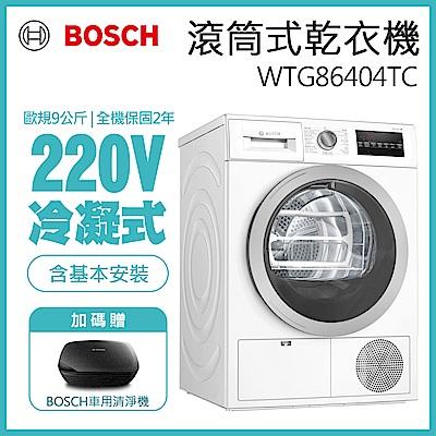 BOSCH 博世 9公斤 冷凝式滾筒乾衣機 含標準安裝 WTG86404TC (WTG86401TC新款)