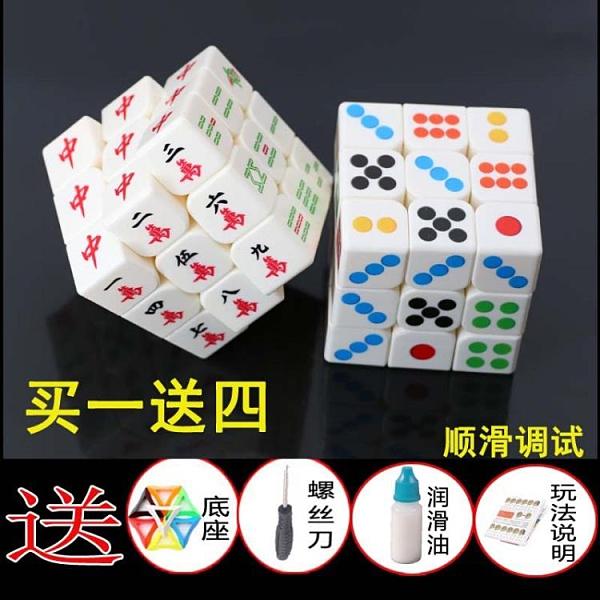 實色骰子麻將魔術方塊個性三階魔術方塊套裝比賽競速兒童益智玩具