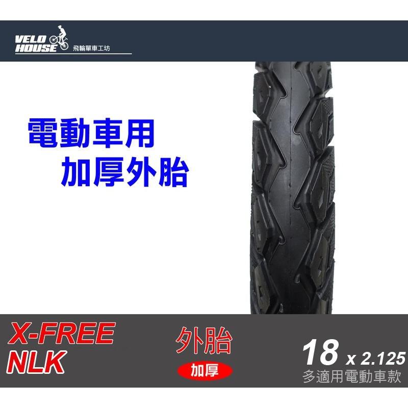 ★飛輪單車★ 世尉X-FREE NLK電動車加厚輪胎18*2.125耐磨車胎電動 機車摩托車[05704314]
