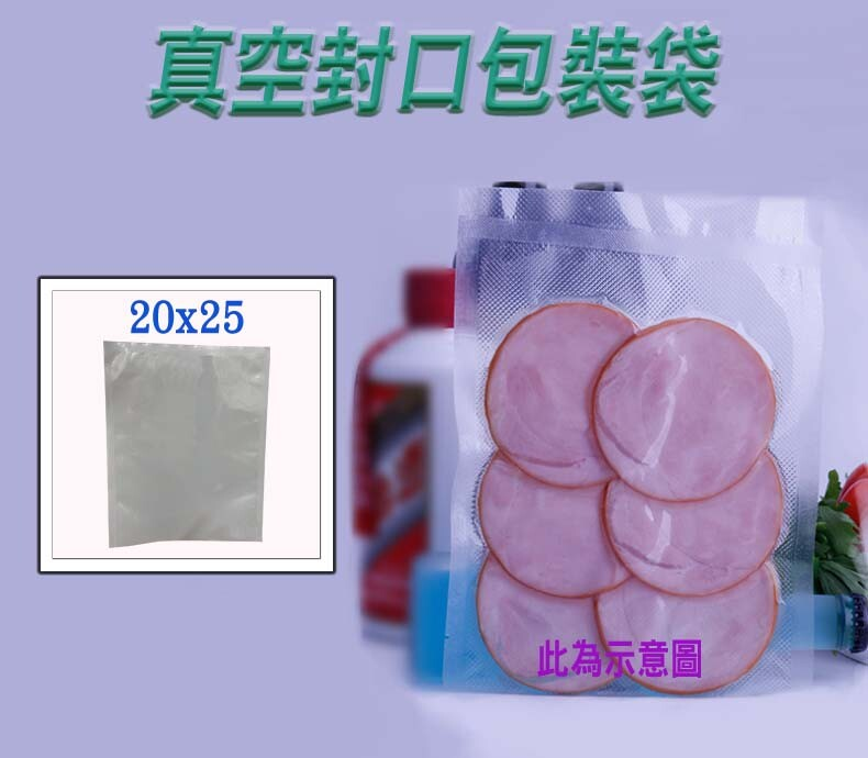 真空封口包裝袋20x25cm 食品封口袋 包裝食品 茶葉 乾果 糖果 五榖雜糧