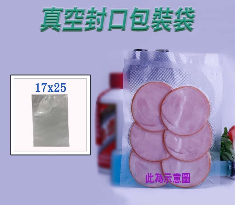 真空封口包裝袋17x25cm 食品封口袋 包裝食品 茶葉 乾果 糖果 五榖雜糧