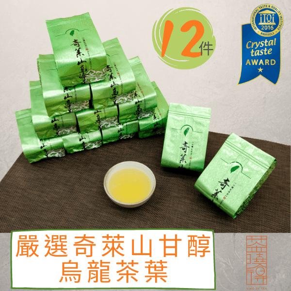 茶曉得嚴選奇萊山甘醇烏龍茶葉(150gx12件組-共三斤)