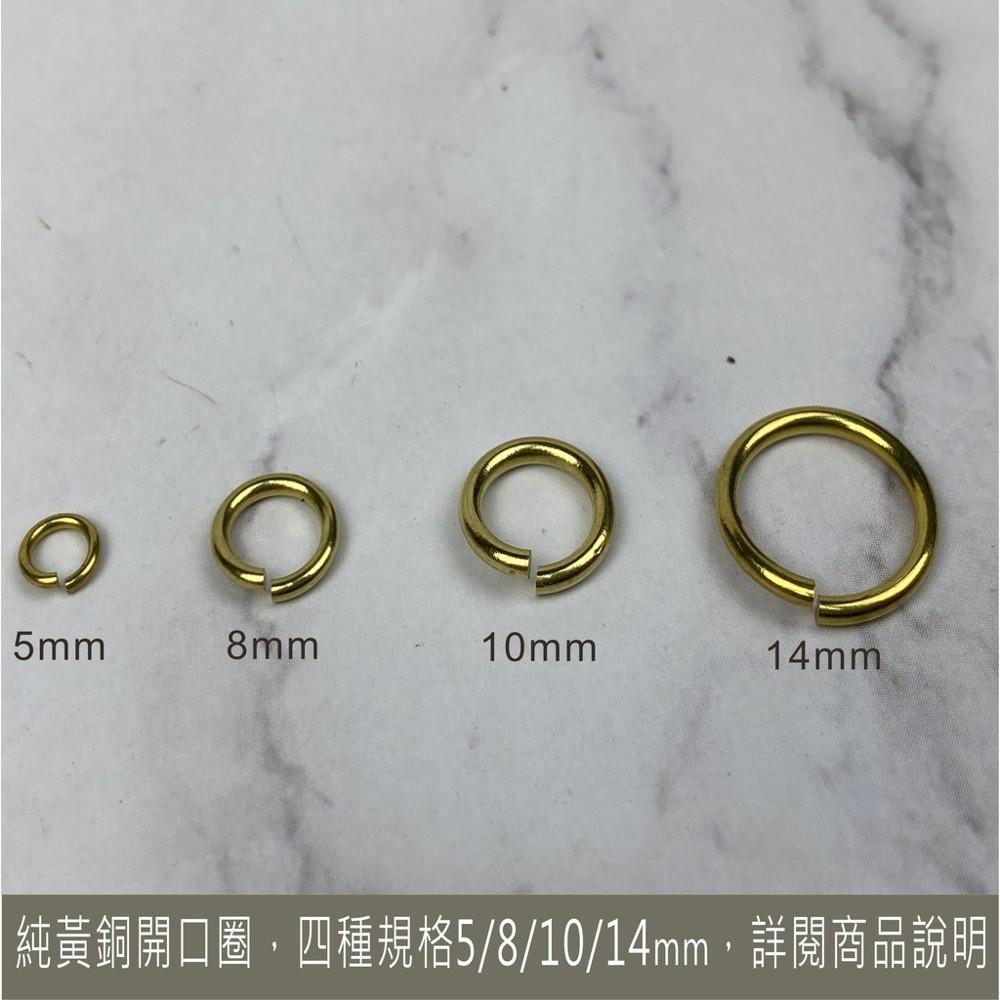 10入 純黃銅開口圈 外徑 : 5mm /耳環/c圈/連接圈/直款/手環/飾品/連接環/