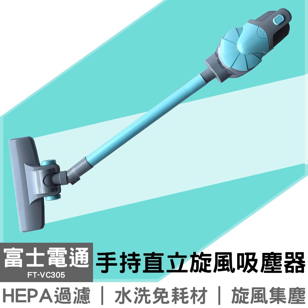 富士電通 手持直立旋風吸塵器 FT-VC305 可超取 台灣現貨 上元家電