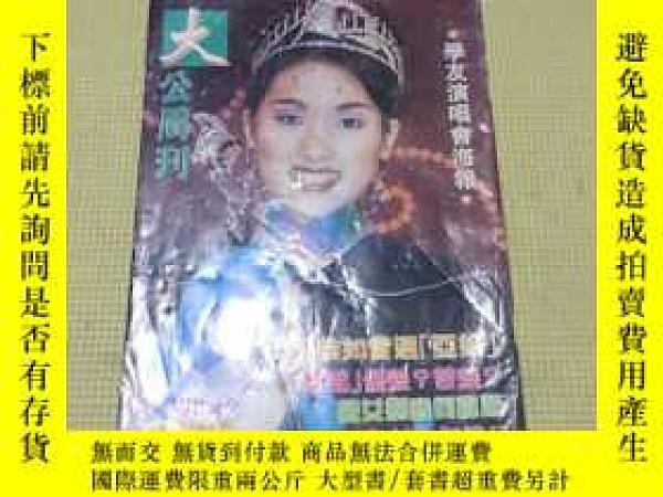 二手書博民逛書店大公周刊罕見1995年8月19日 第98期Y408729