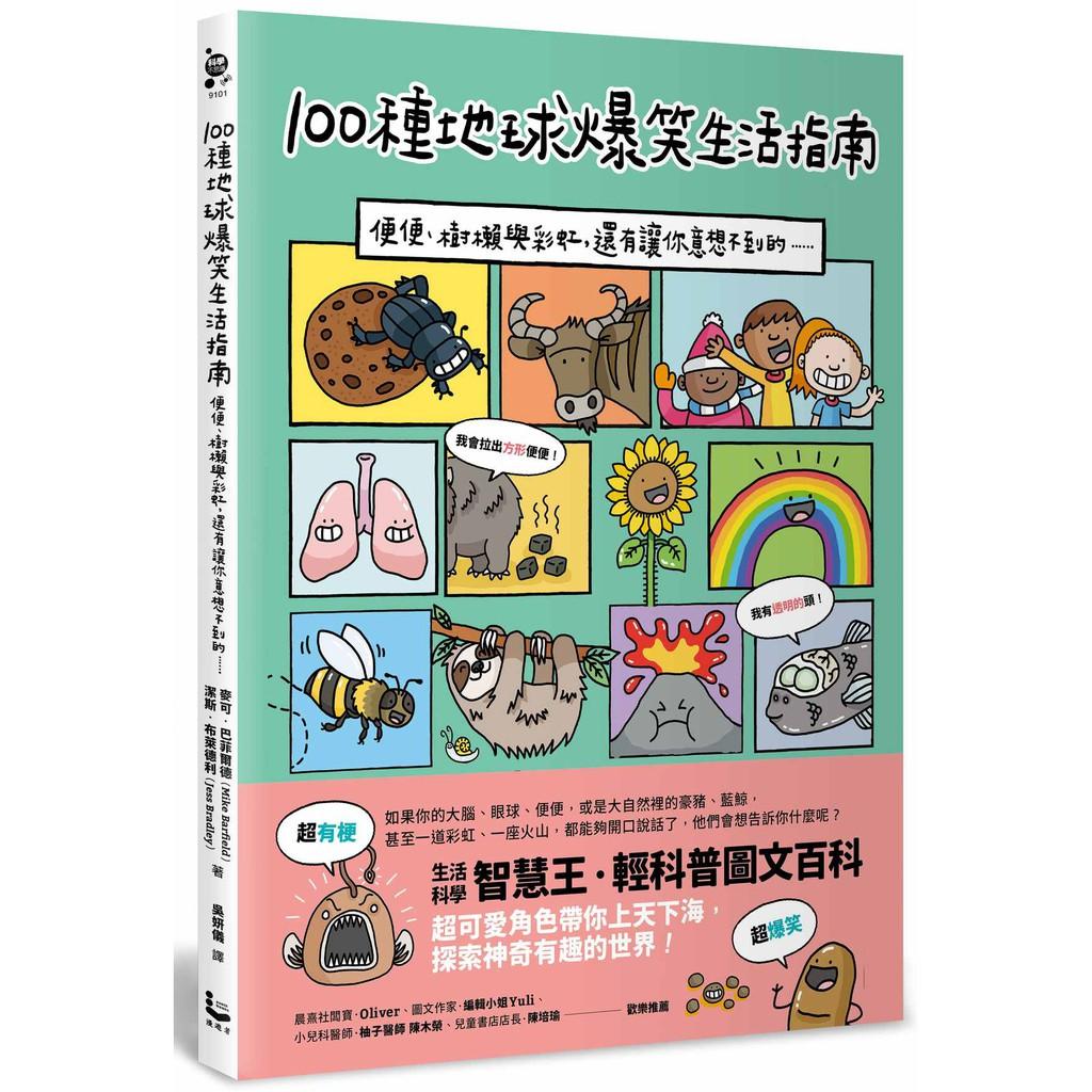 100 種地球爆笑生活指南:便便、樹懶與彩虹,還有讓你意想不到的……<啃書>