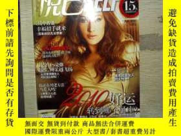 二手書博民逛書店悅已SELF罕見2010 一月號Y203004 出版2010