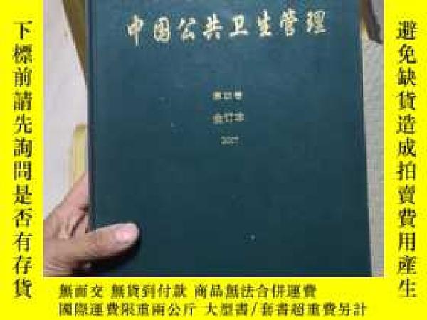 二手書博民逛書店罕見中國公共衛生管理第23卷(2007合訂本)Y314540