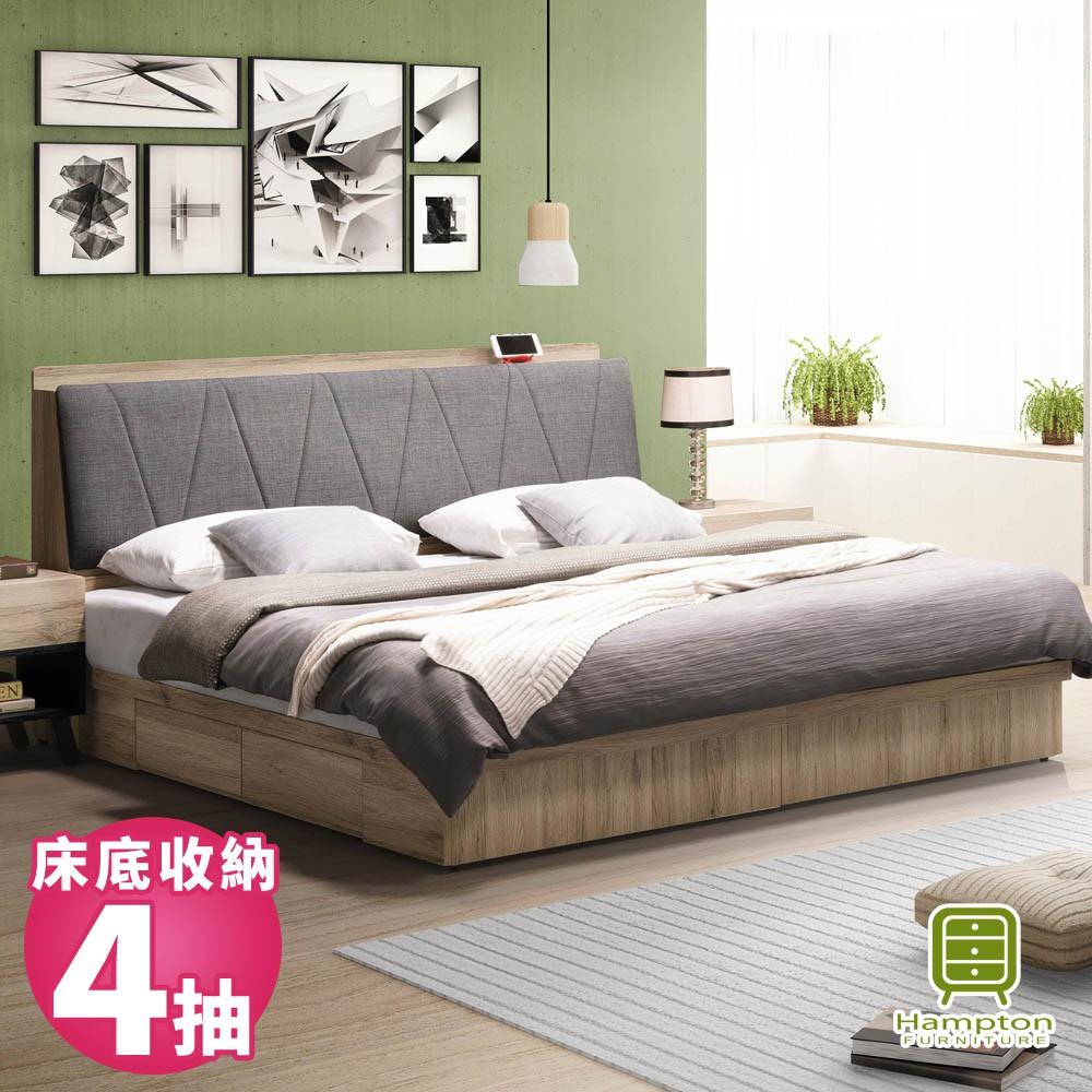【Hampton 漢汀堡】諾頓5尺四抽雙人床組(5尺/床底座/床頭箱)
