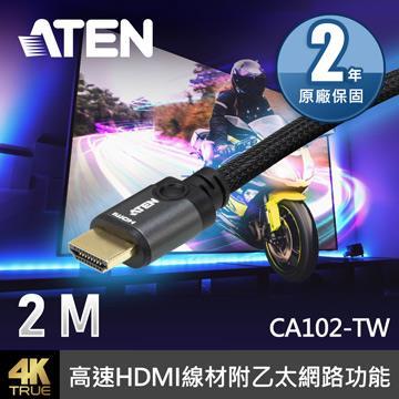 ATEN 高速HDMI含乙太網路傳輸線-2M(CA102-TW)