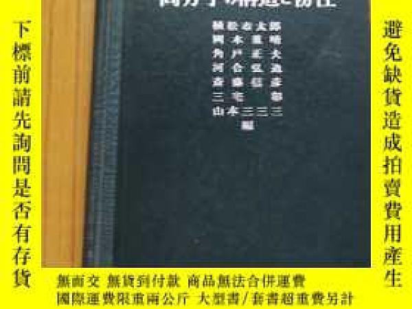 二手書博民逛書店罕見高分子構造與物性.日文原版Y163486 丸善株式會社