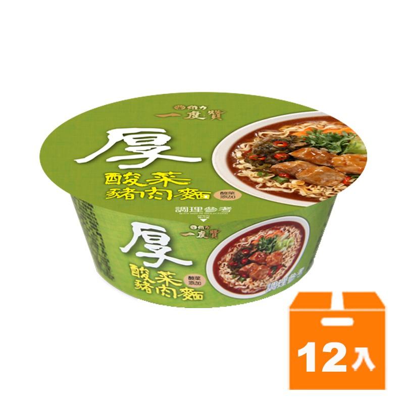 維力一度讚濃酸菜豬肉麵190g(12入)/箱 【康鄰超市】